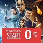 ТТК и START объявляют месяц бесплатных Топ-сериалов